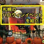 札幌のハロウィンイベントを紹介