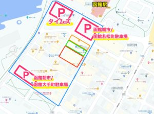 函館朝市駐車場地図