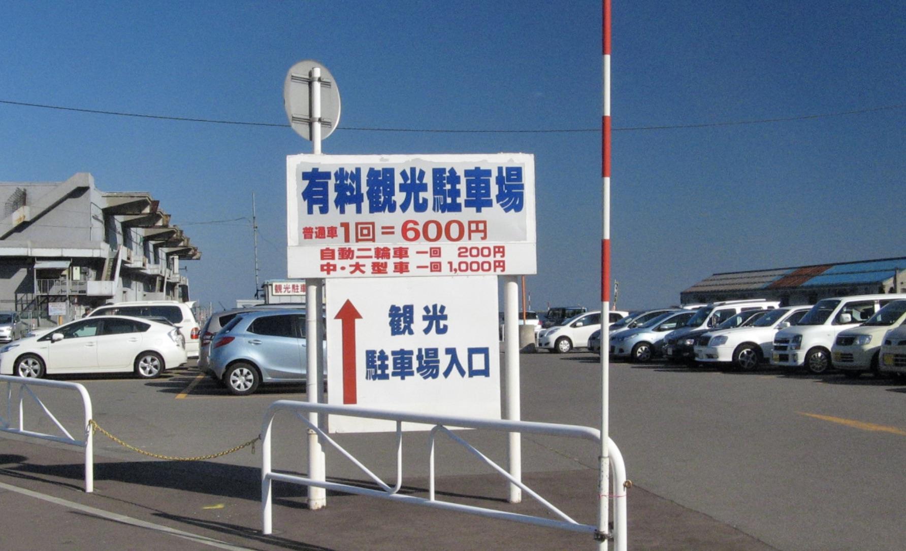 小樽観光駐車場