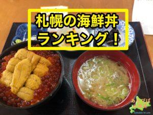 札幌の海鮮丼ランキング
