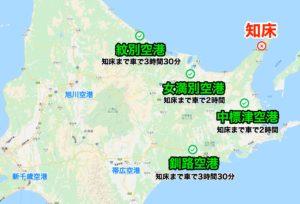 知床に近い空港地図