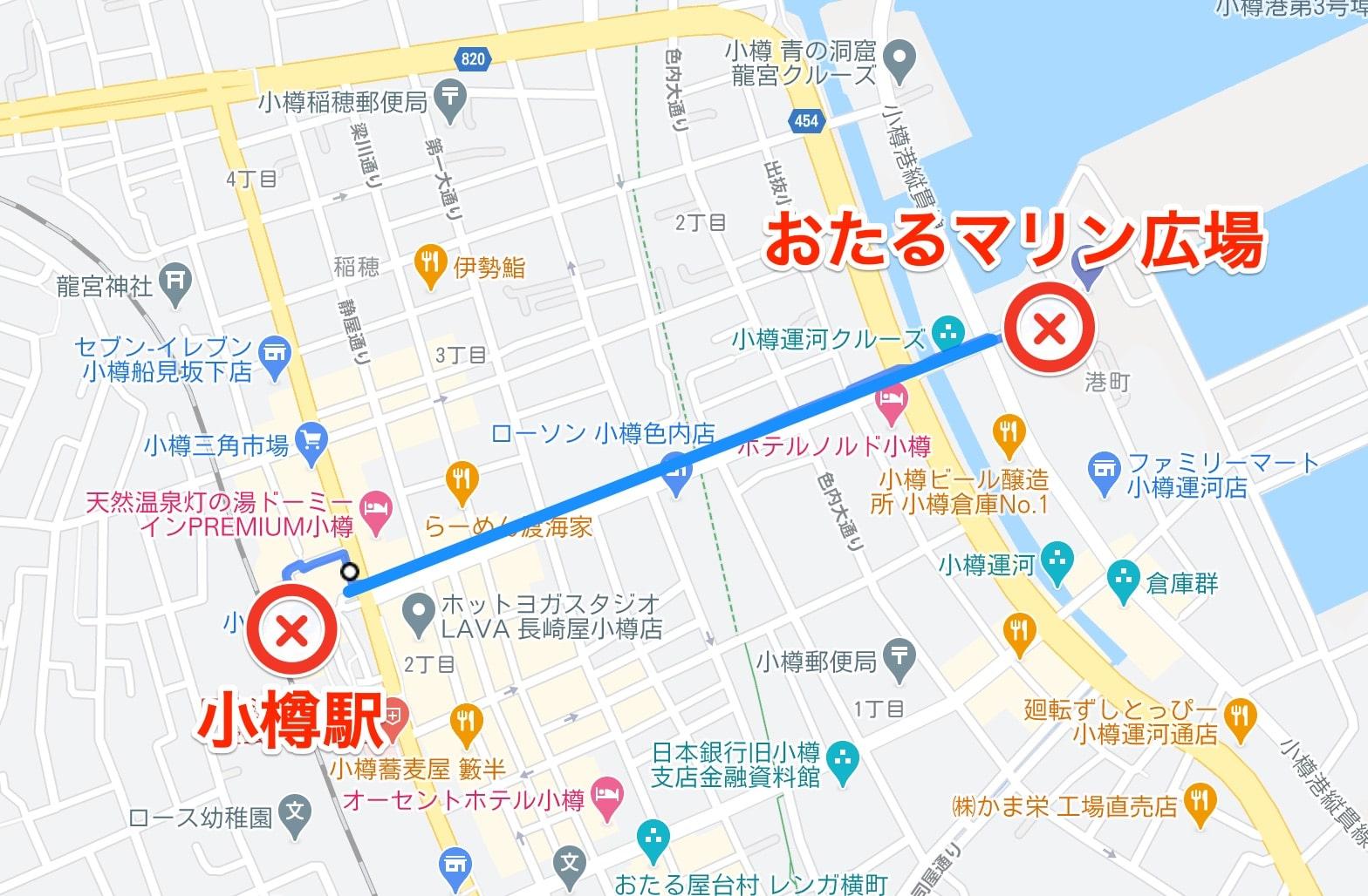 おたるマリン広場へのアクセス地図