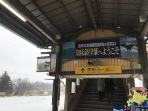 JR斜里駅