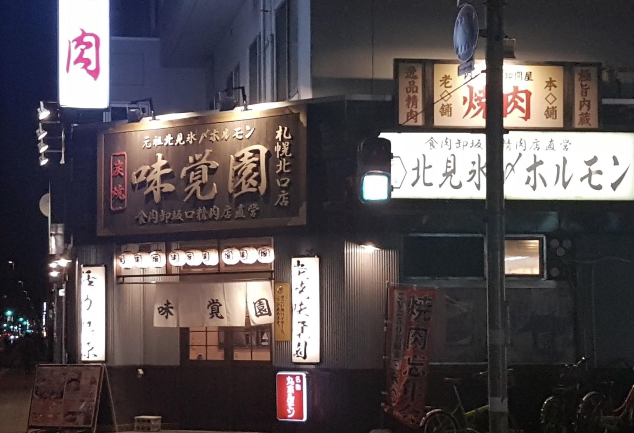 味覚園札幌北口店