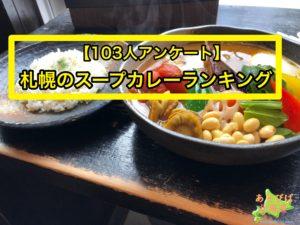 札幌のスープカレーランキング
