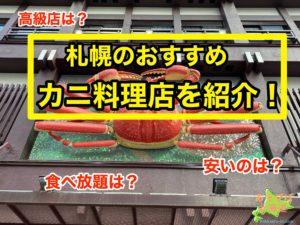 札幌のおすすめのカニ料理店を紹介