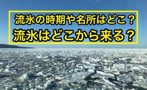 流氷の見事や名所を紹介