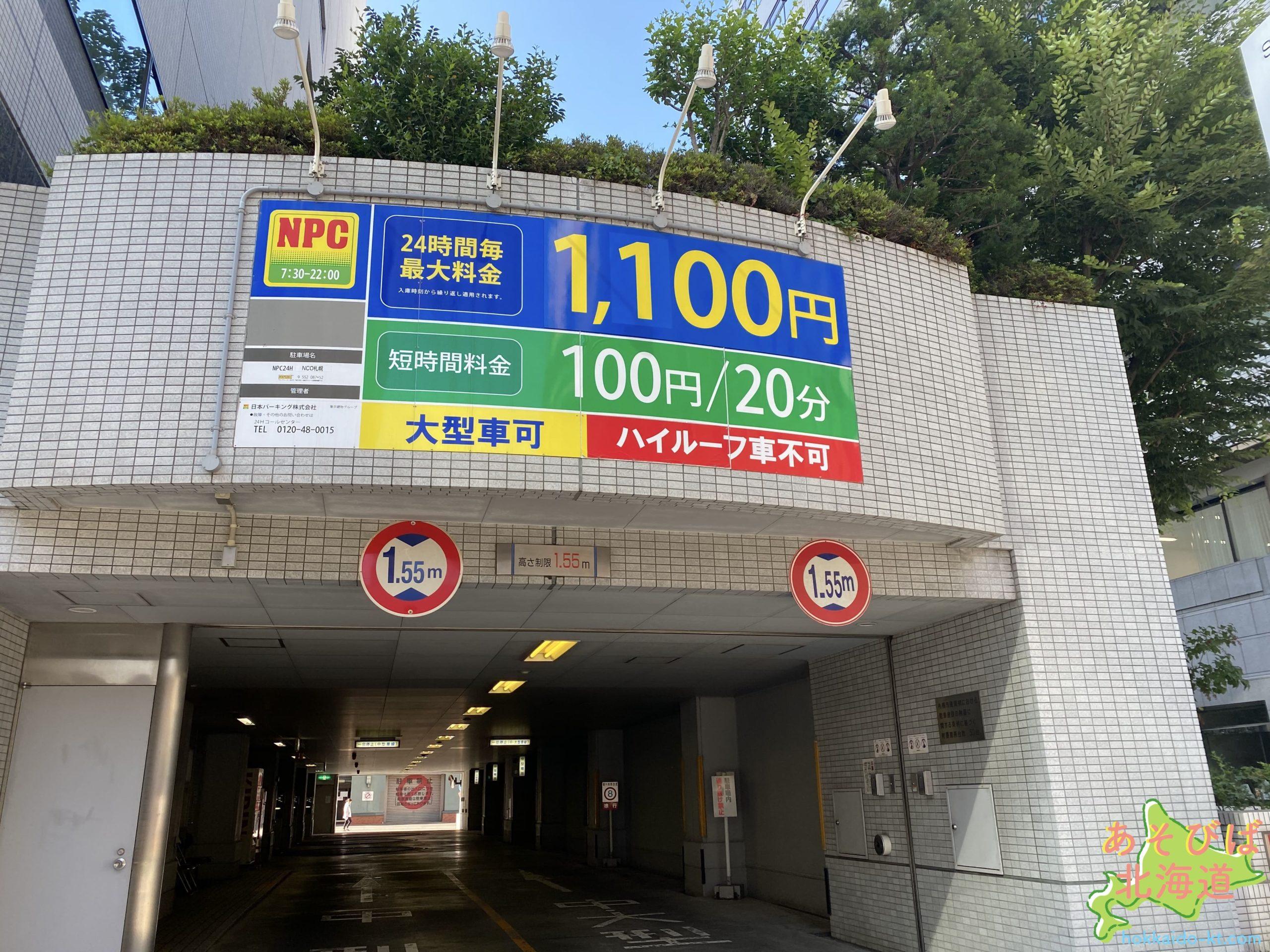 NPC24HNCO札幌