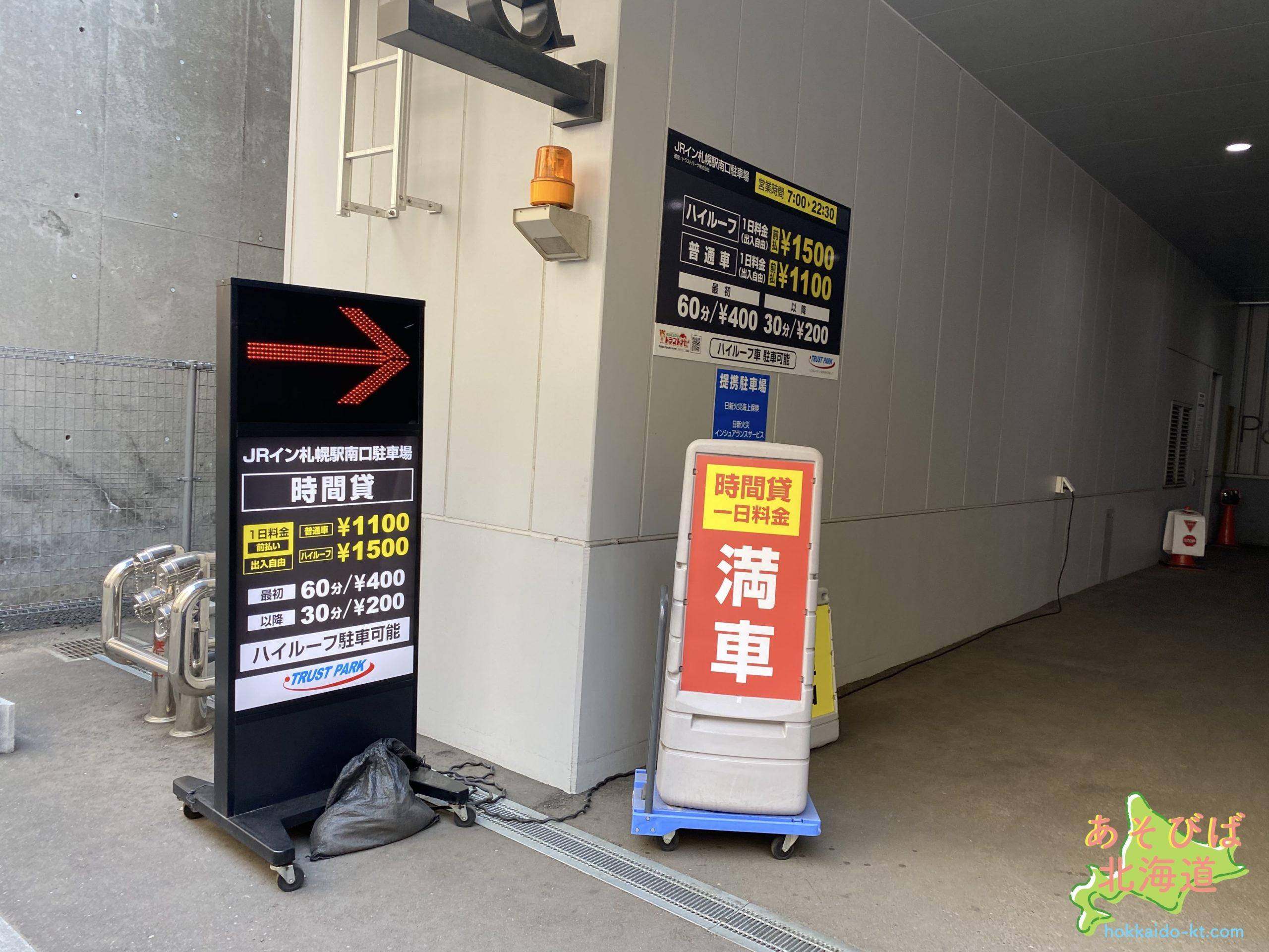 JRイン札幌駅南口駐車場