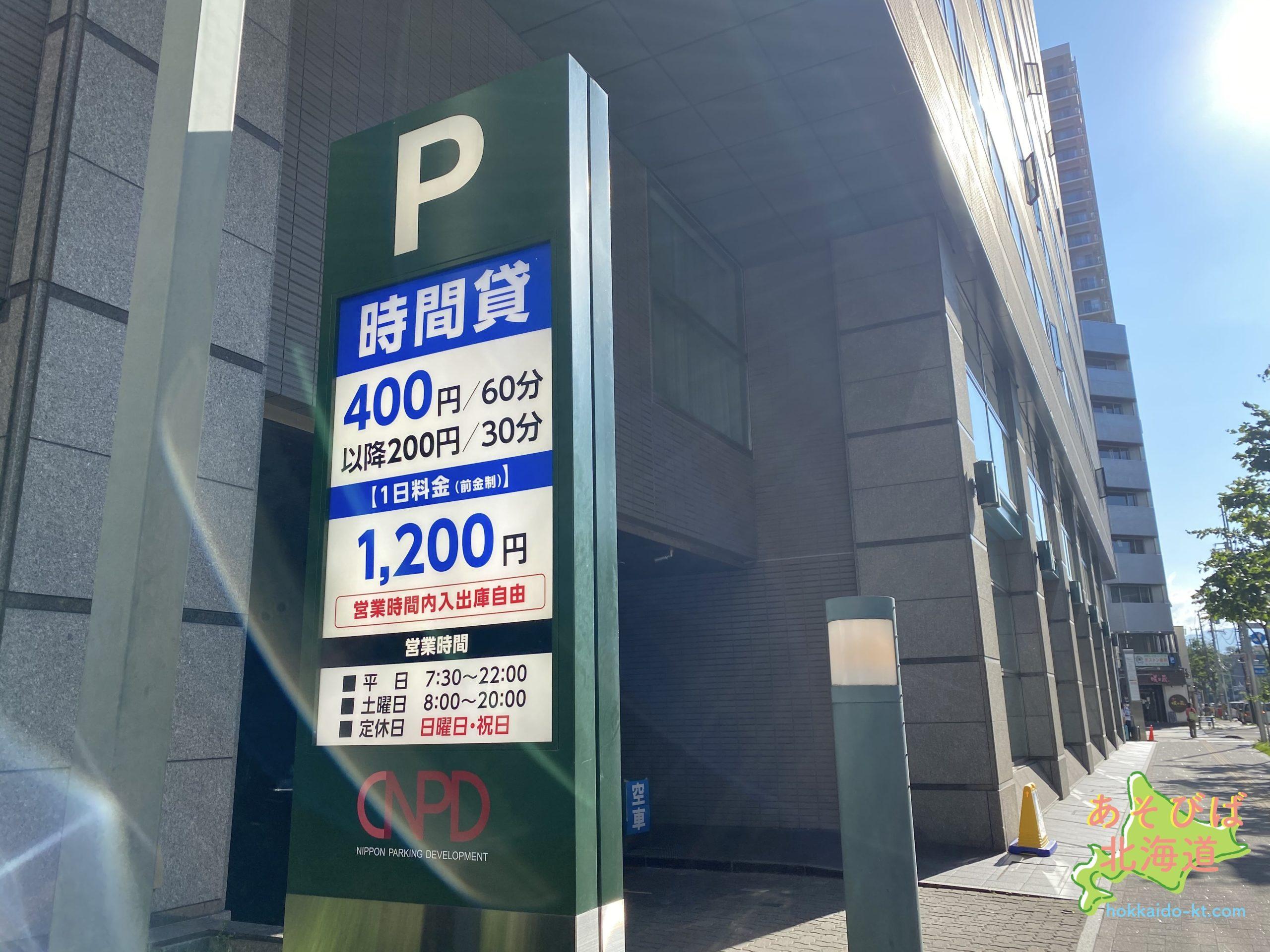 日本生命札幌北口ビル駐車場