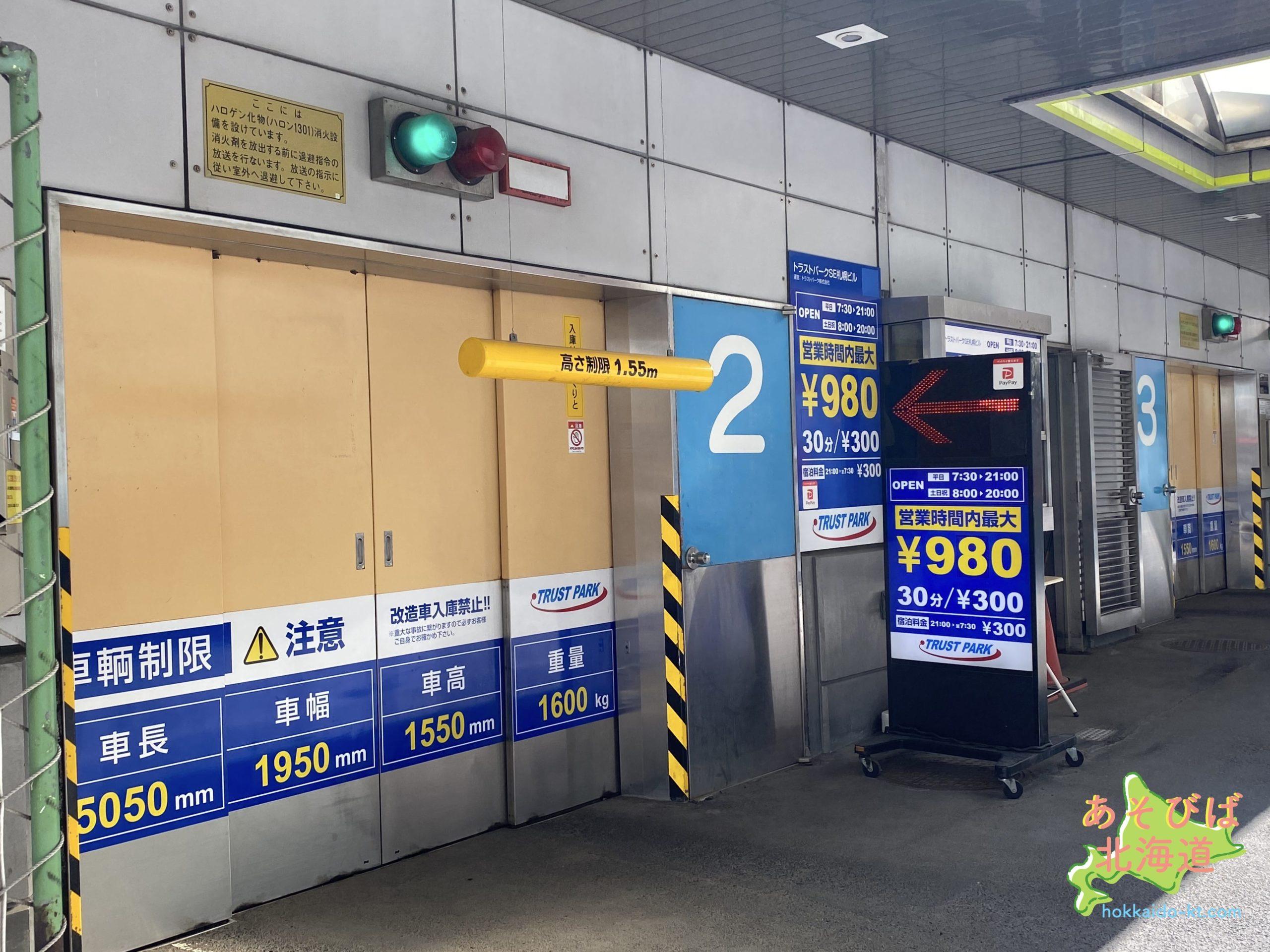トラストパークSE札幌駐車場