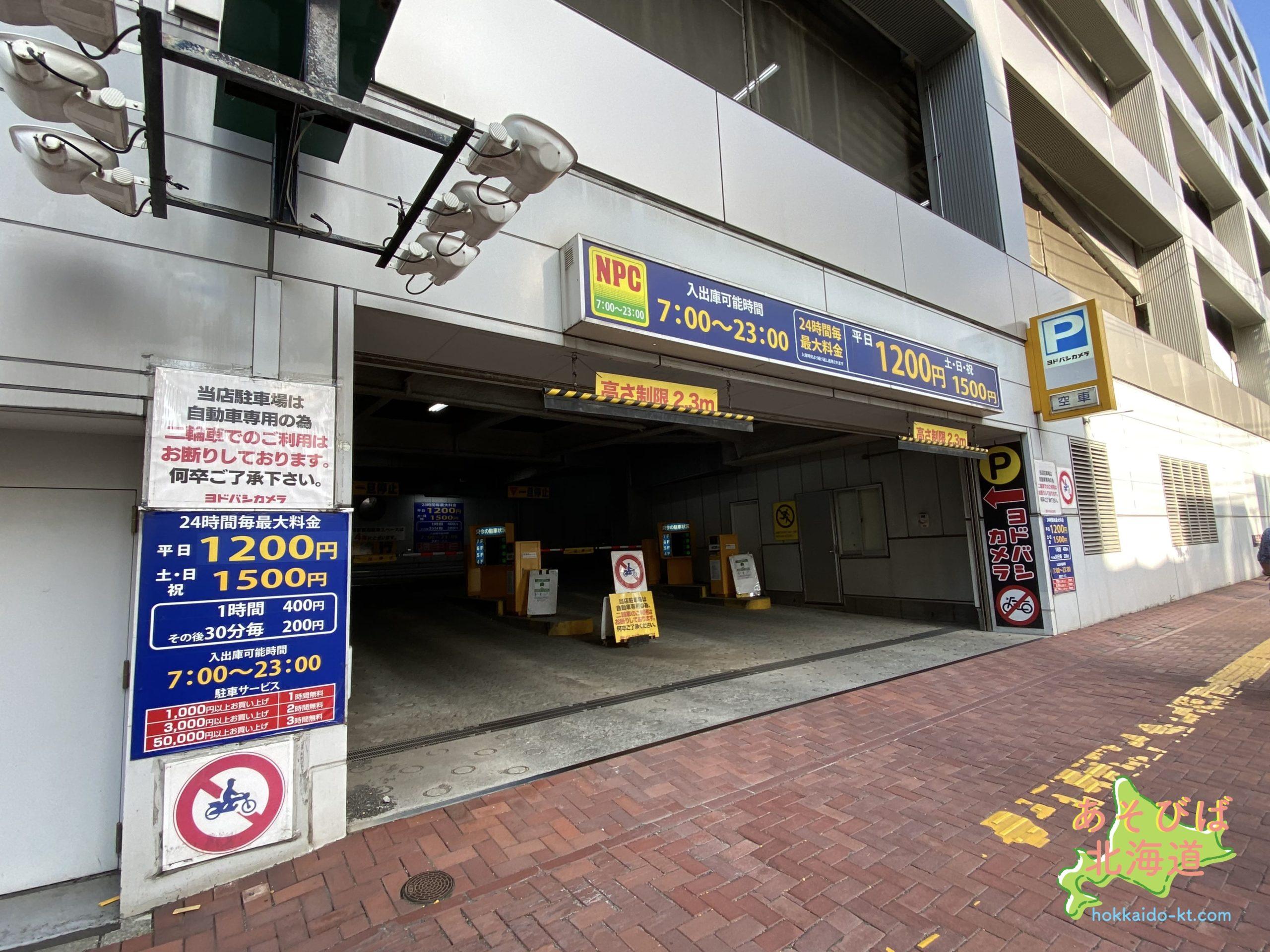 NPC24Hヨドバシ駐車場