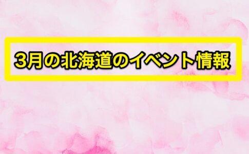 3月の北海道のイベント情報