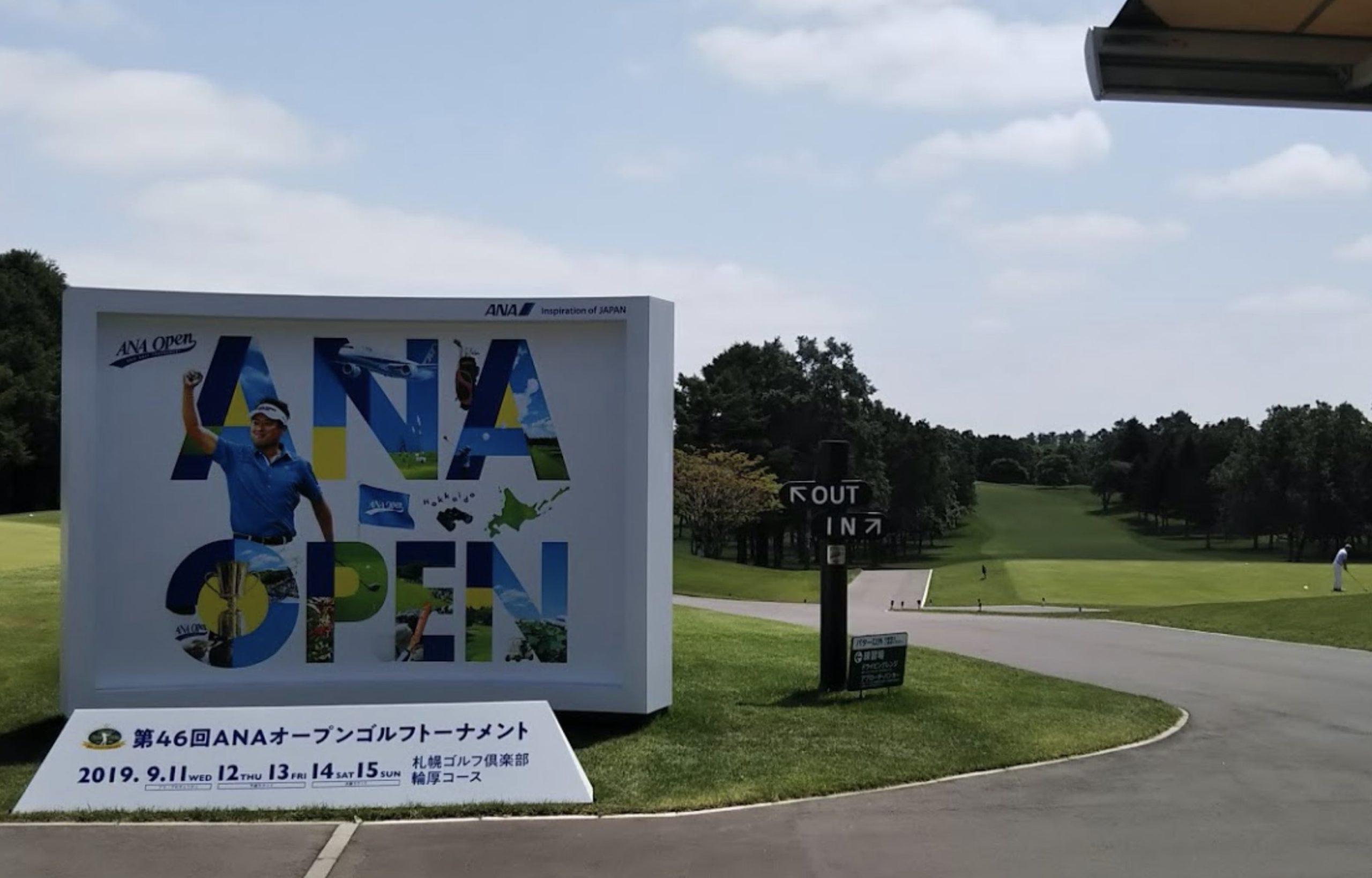 札幌ゴルフ倶楽部輪厚コース