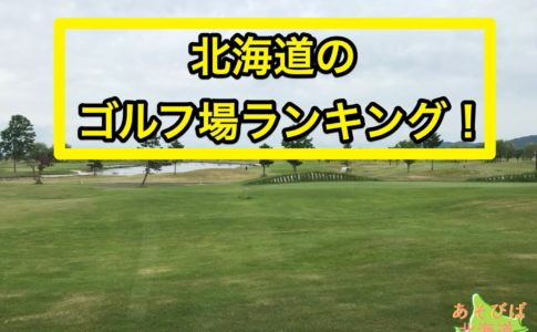 北海道のゴルフ場ランキング