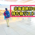 北海道旅行の持ち物リストを紹介
