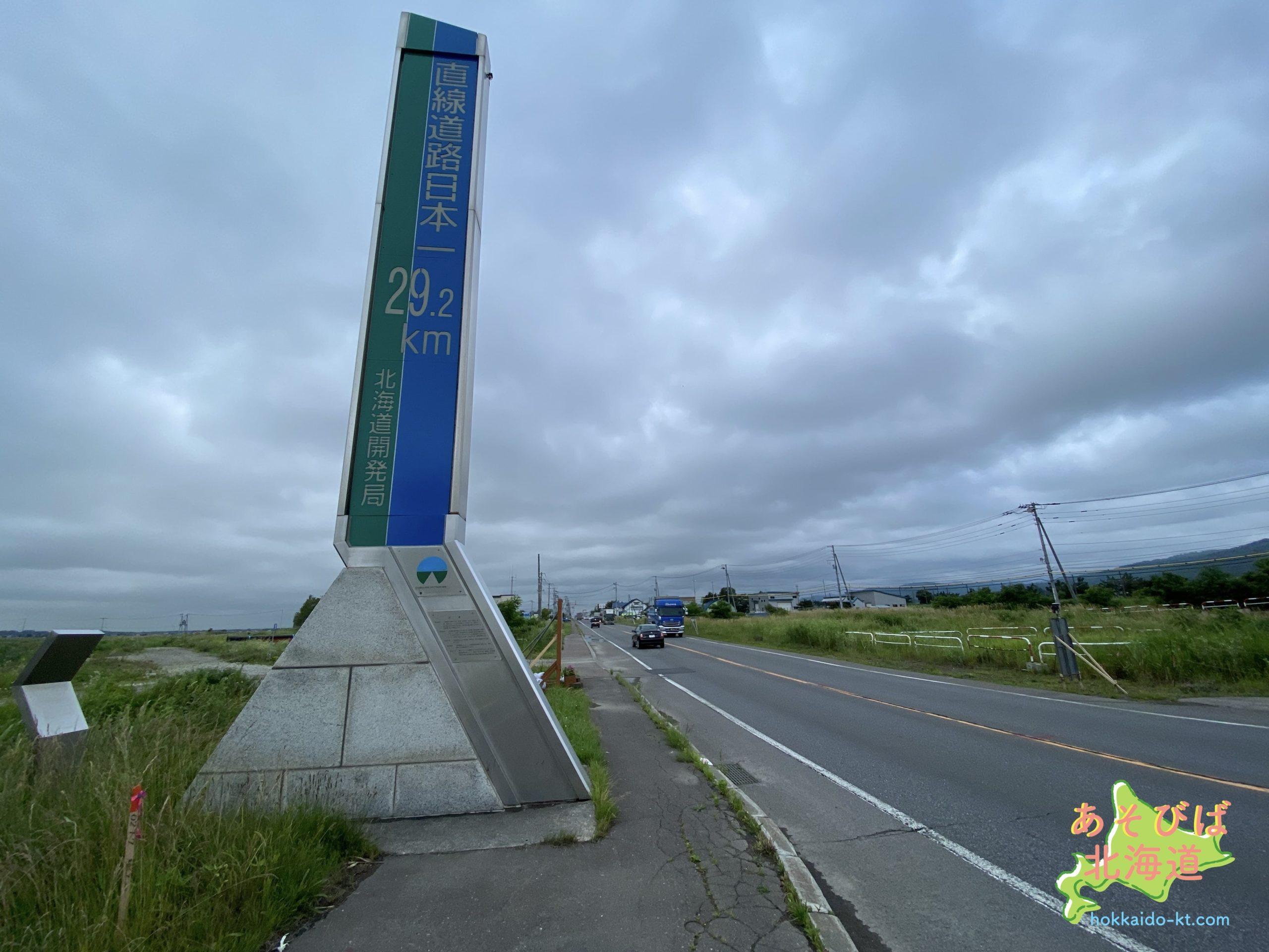 日本一の直線道路の看板