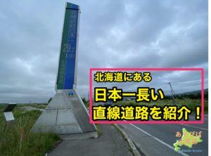 日本一長い直線道路を紹介!