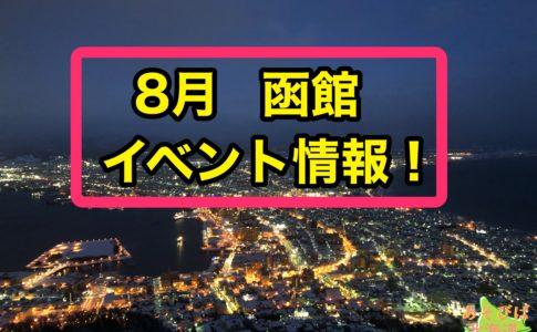 8月の函館のイベント情報