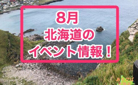 8月の北海道のイベント情報