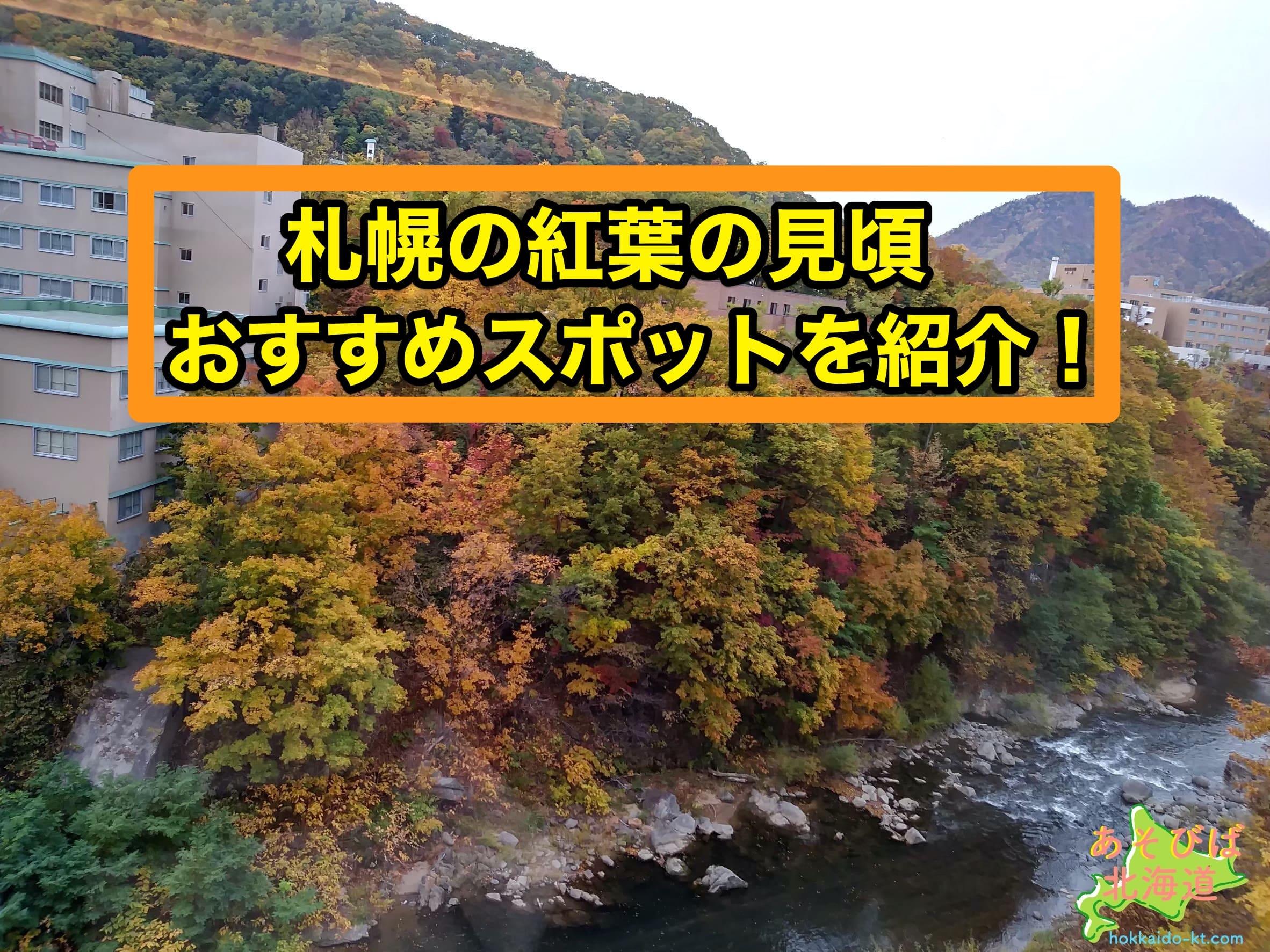 札幌の紅葉の見頃やおすすめスポットを紹介