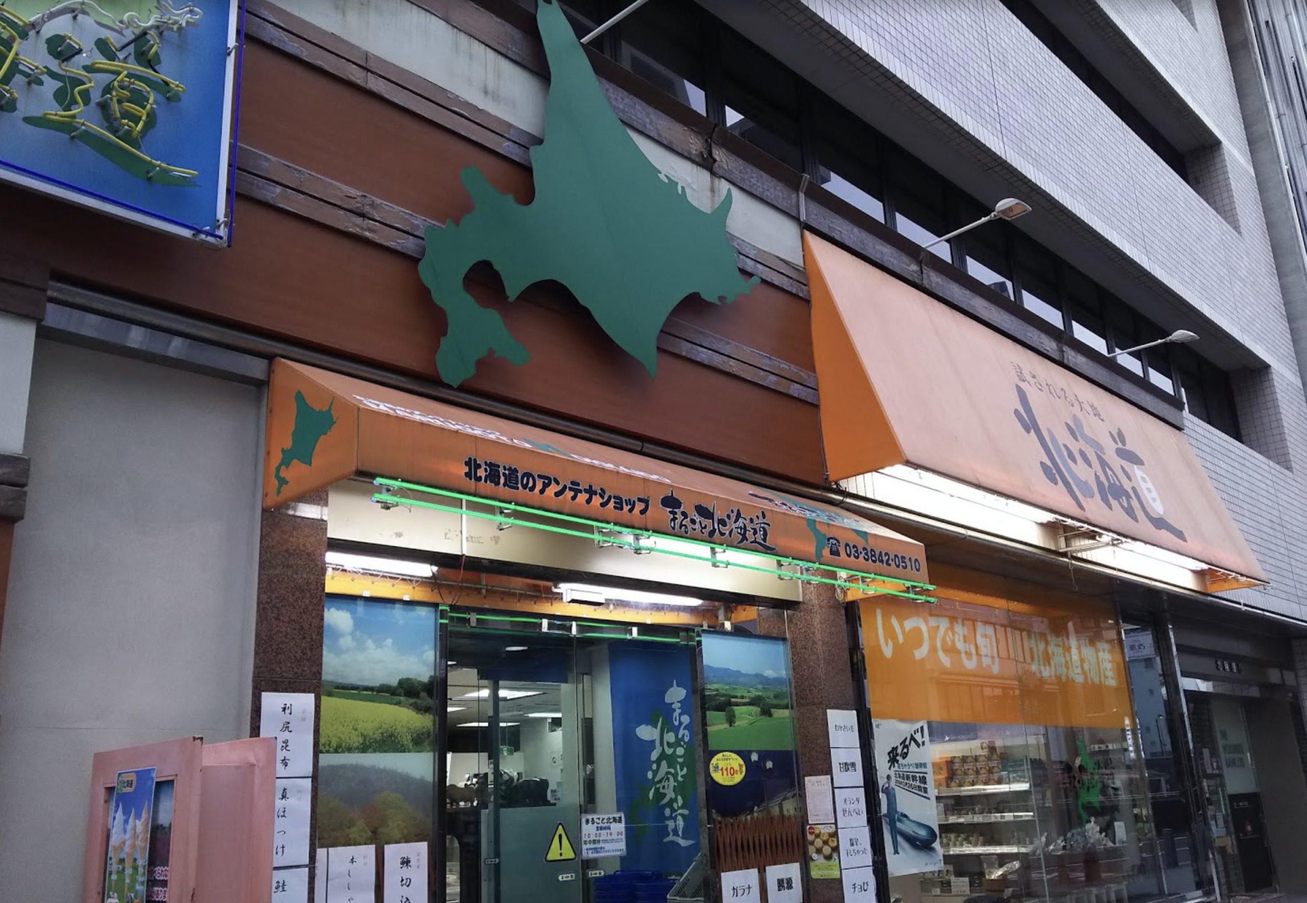 まるごと北海道雷門物産店