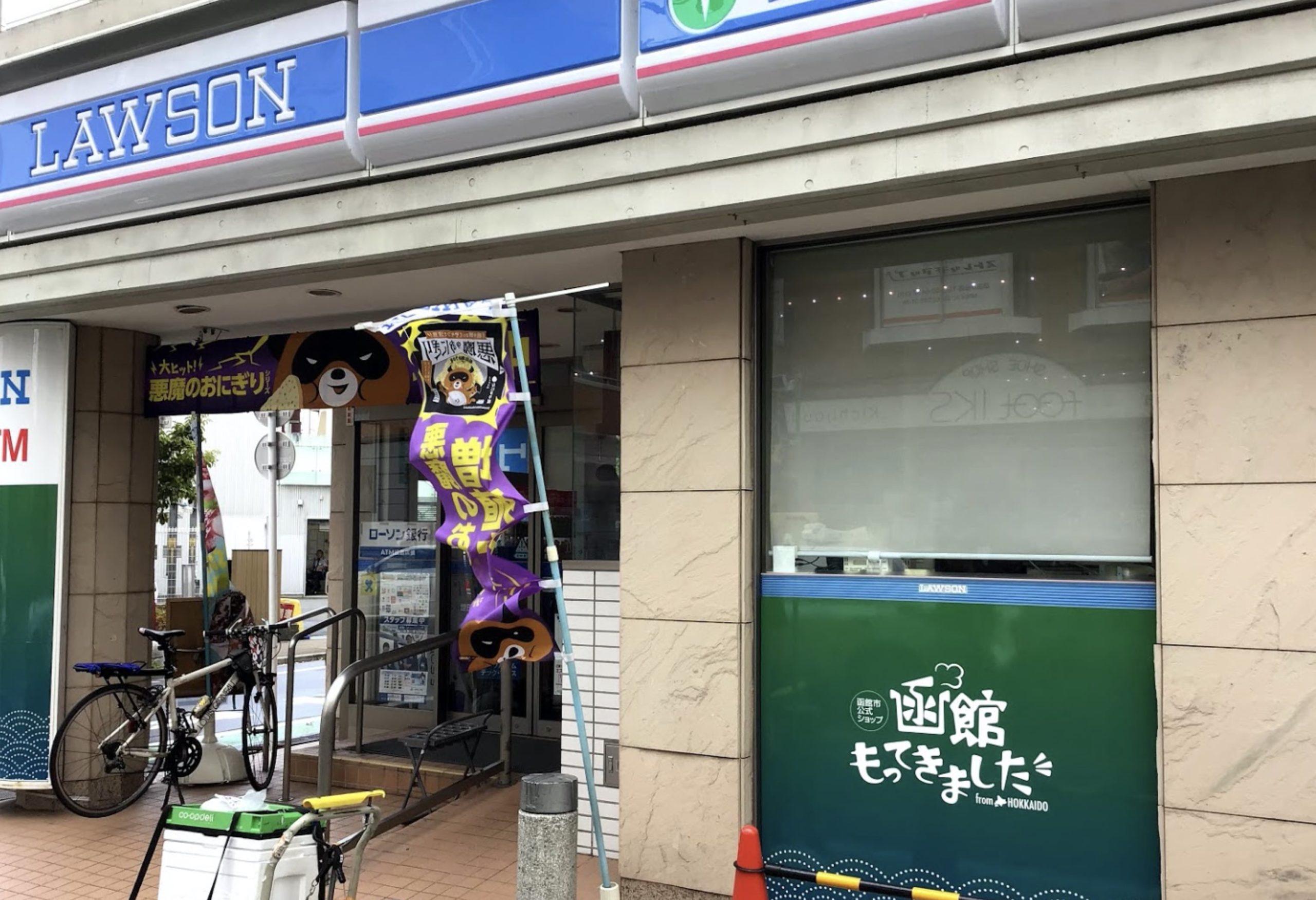 ローソン世田谷奥沢五丁目店函館もってきました