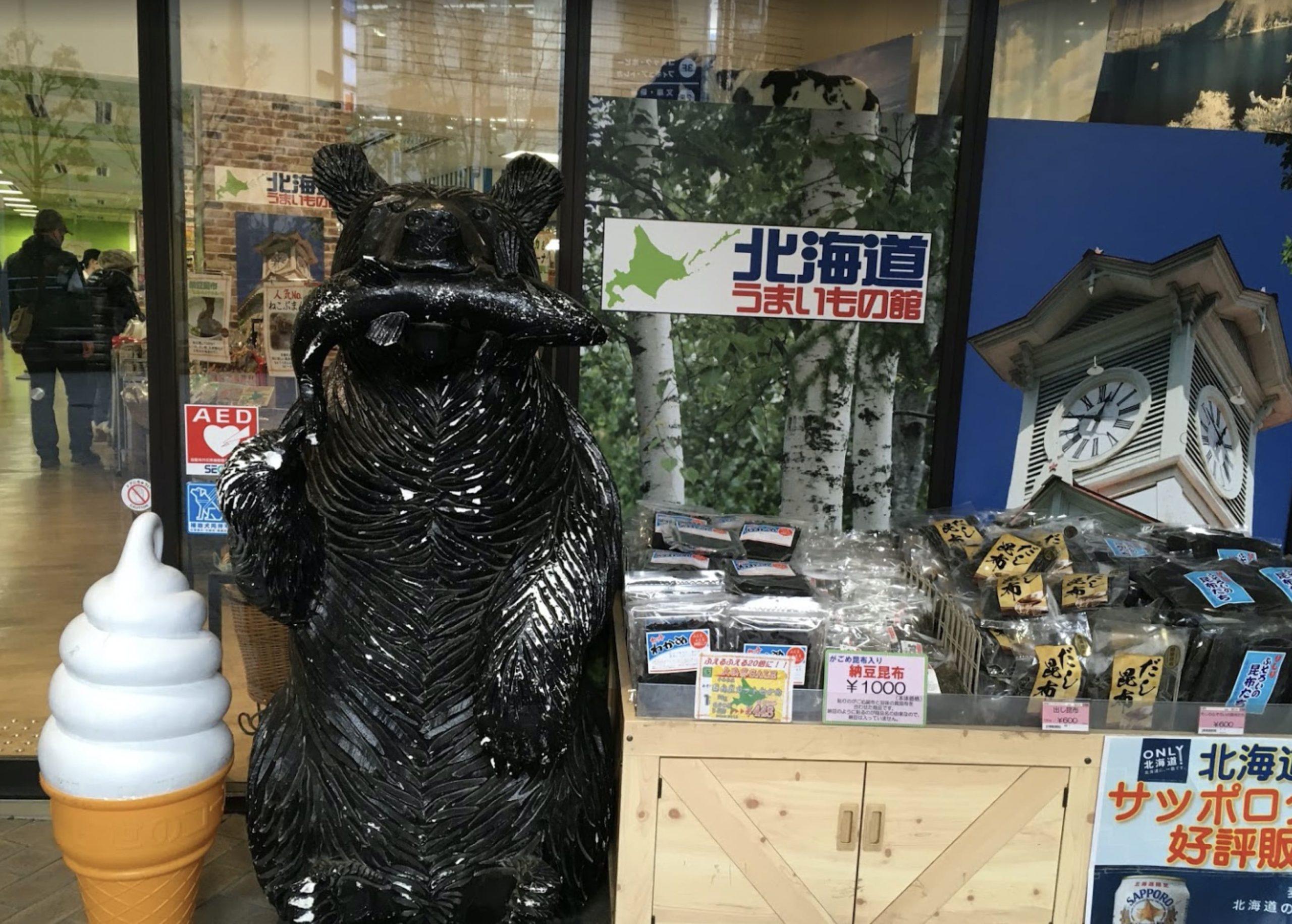 北海道うまいもの館町田店