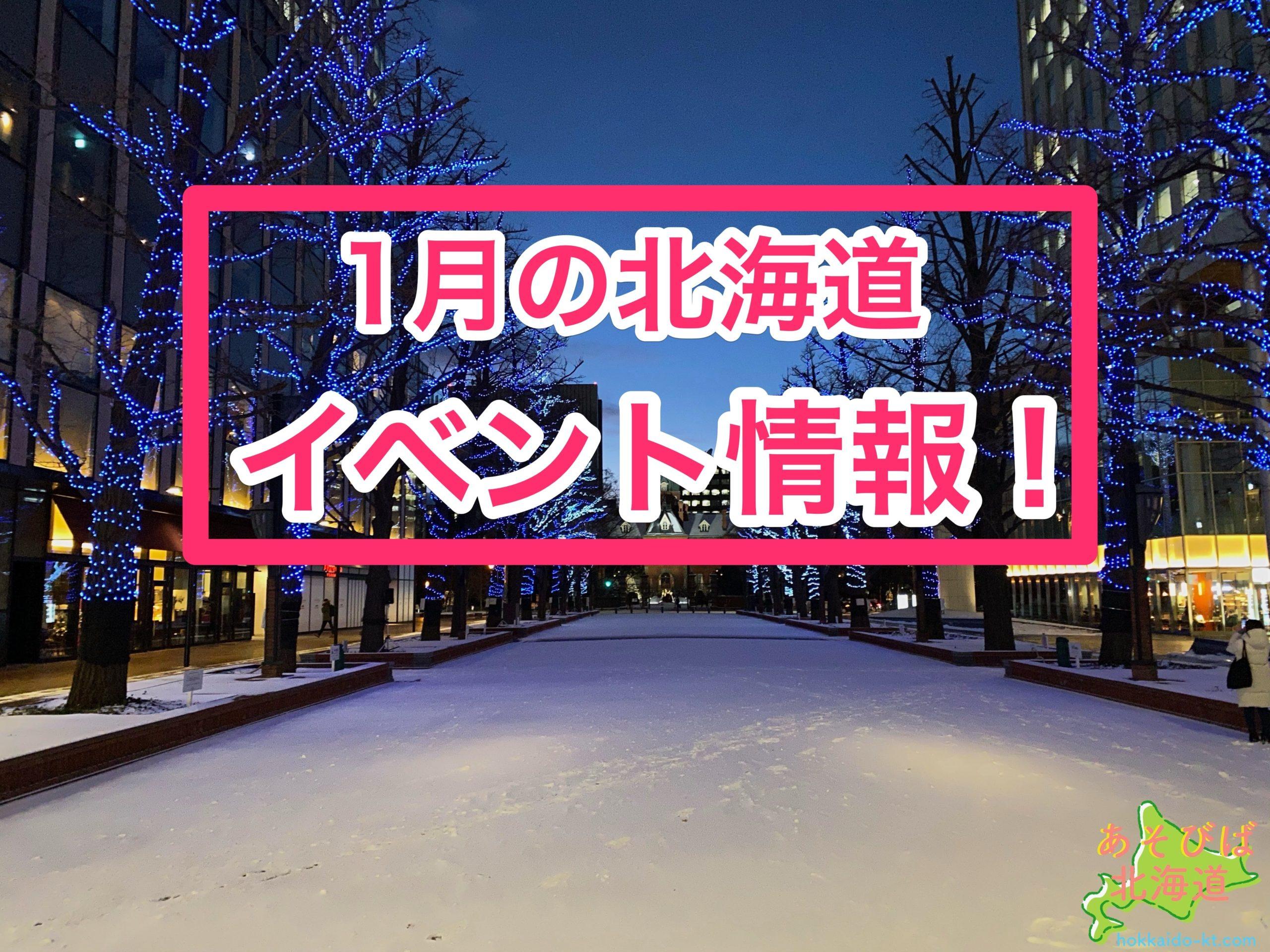 1月北海道イベント情報