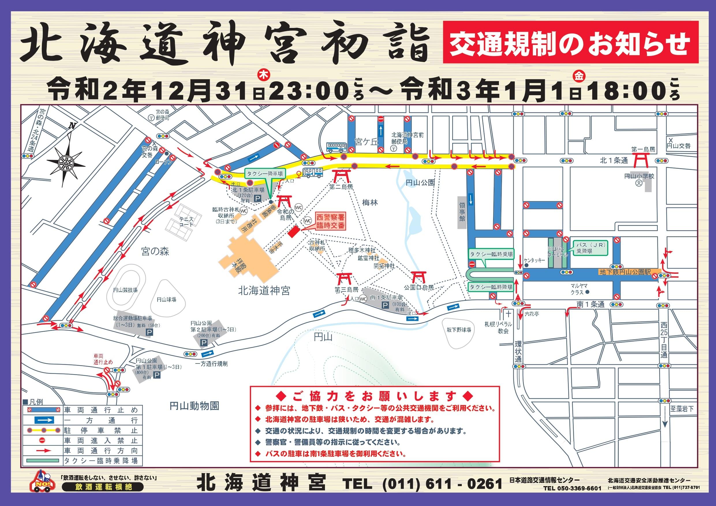 北海道神宮初詣交通規制