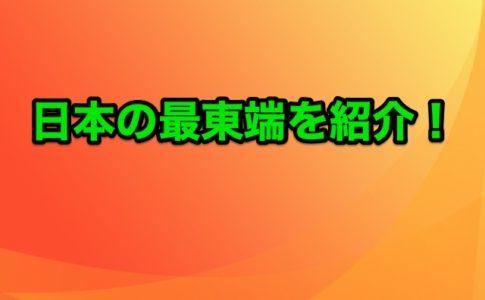 日本最東端を紹介