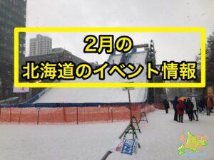 2月の北海道のイベント情報
