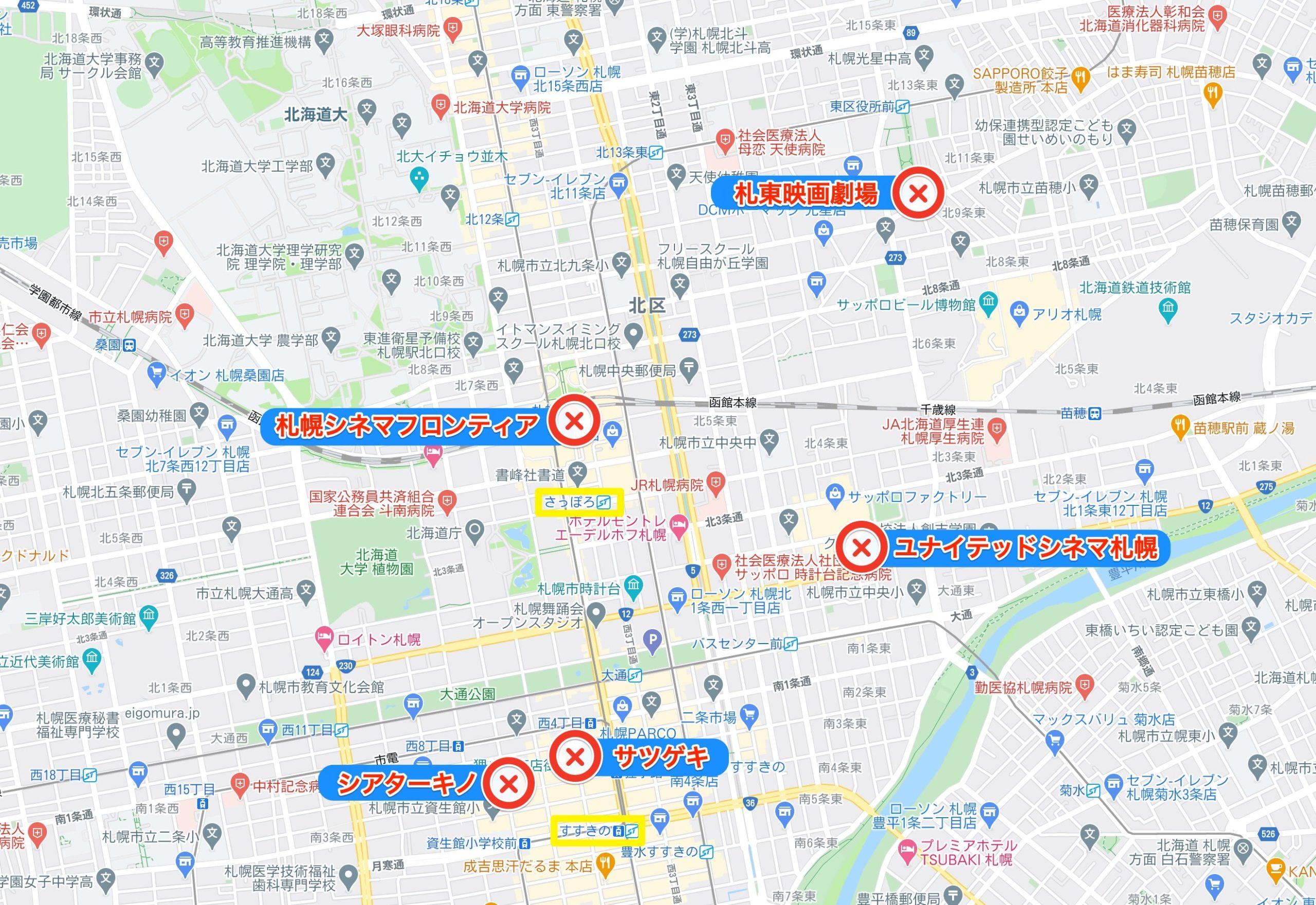 札幌映画館一覧地図