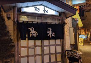 ザンギ発祥の店釧路市の鳥松
