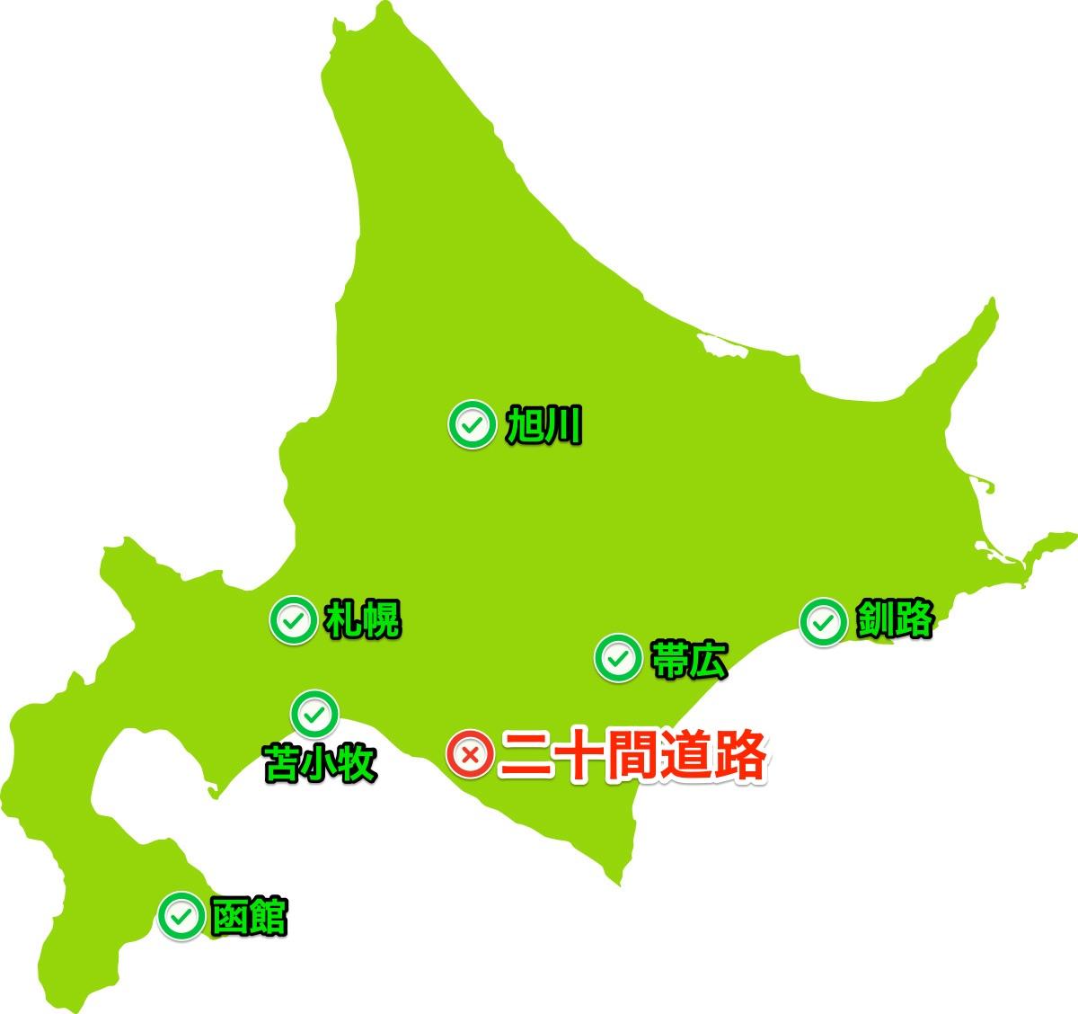 二十間道路地図