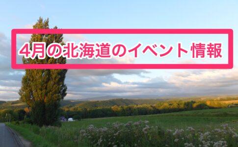4月の北海道のイベント情報