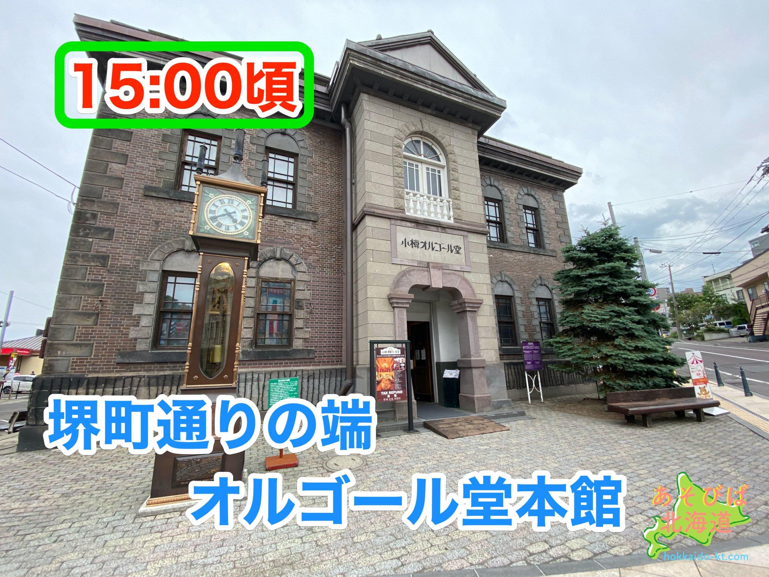 小樽半日モデルオルゴール堂