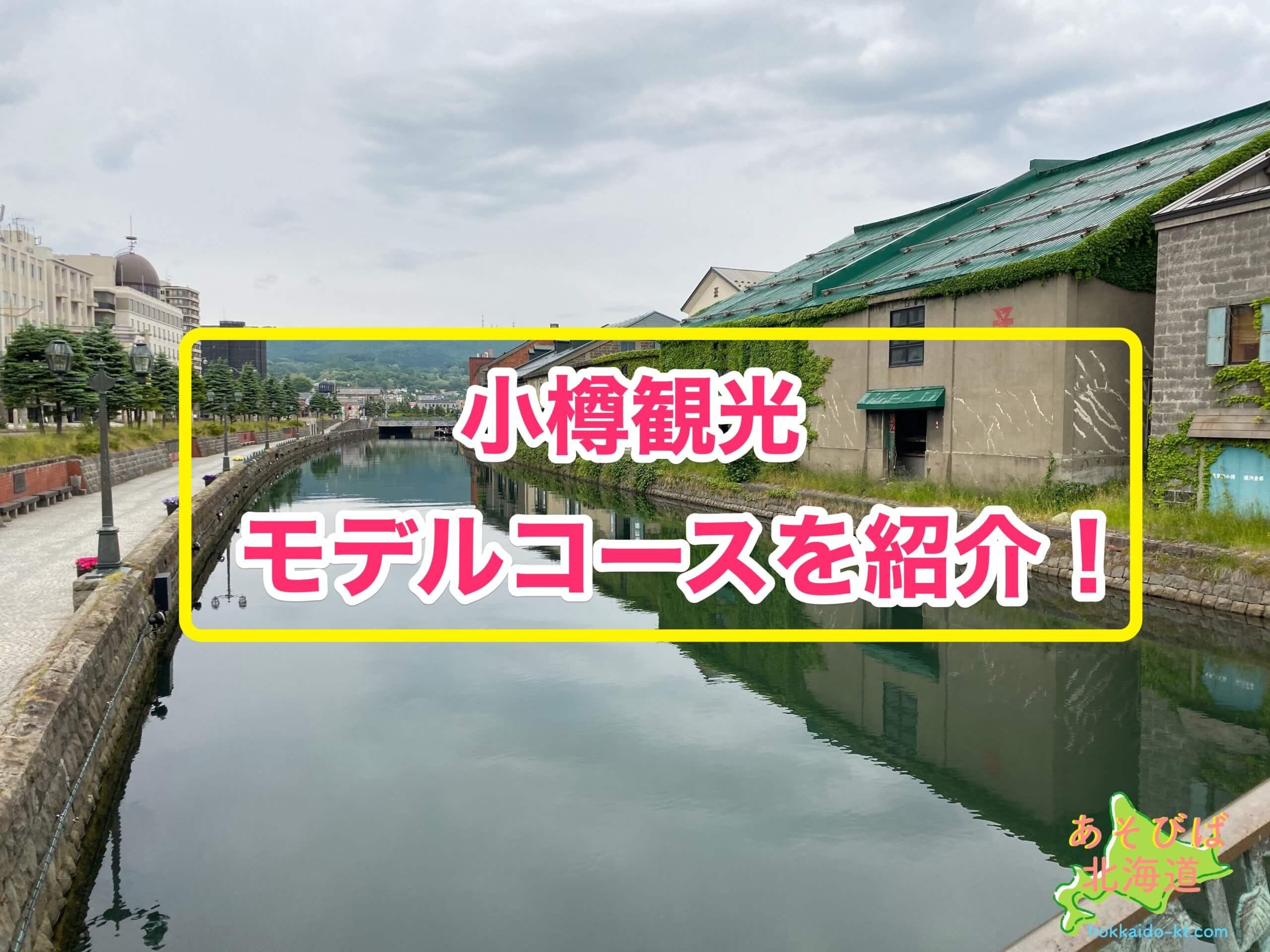 小樽観光モデルコースを紹介!