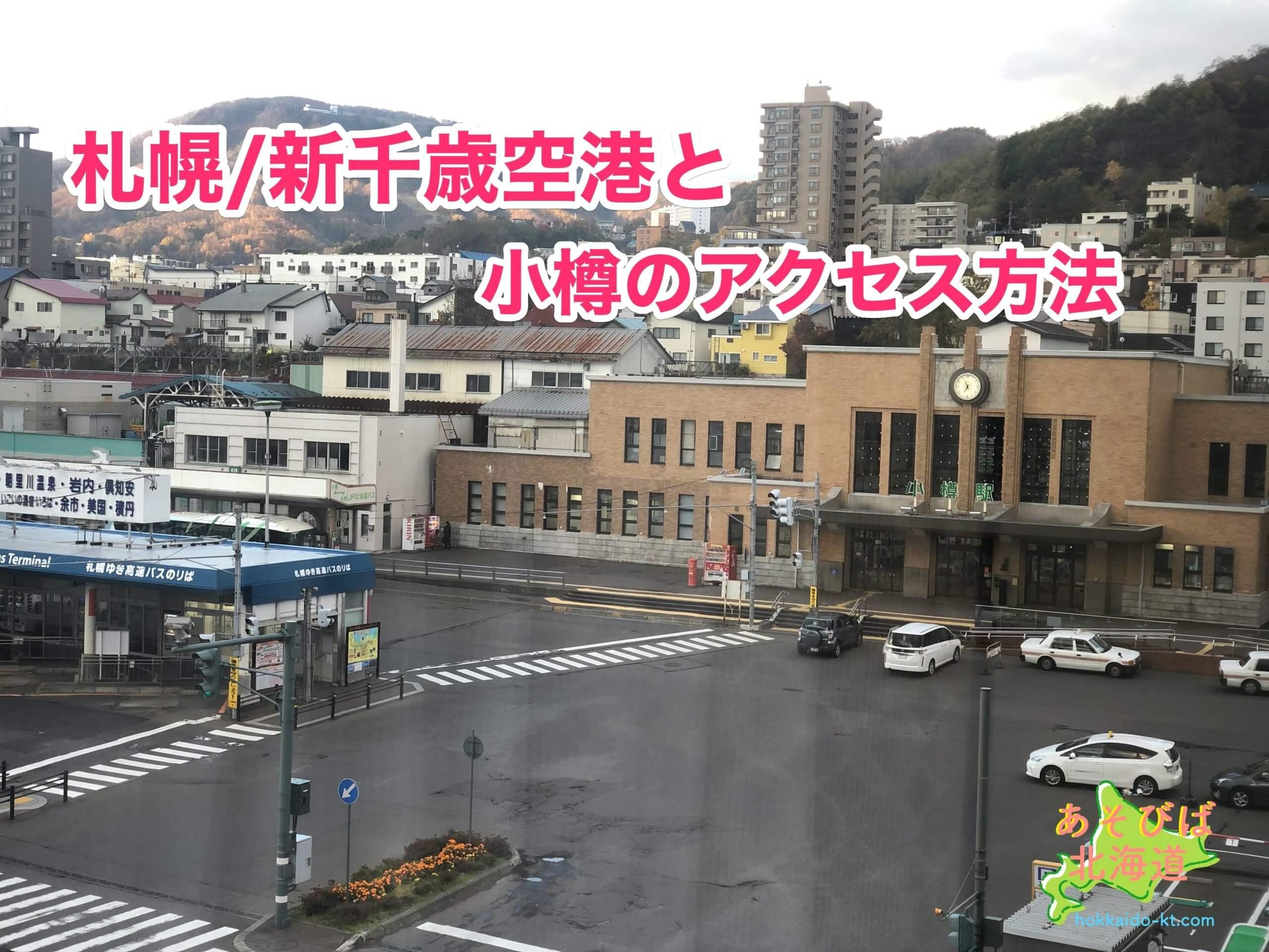 札幌・新千歳空港と小樽のアクセス方法