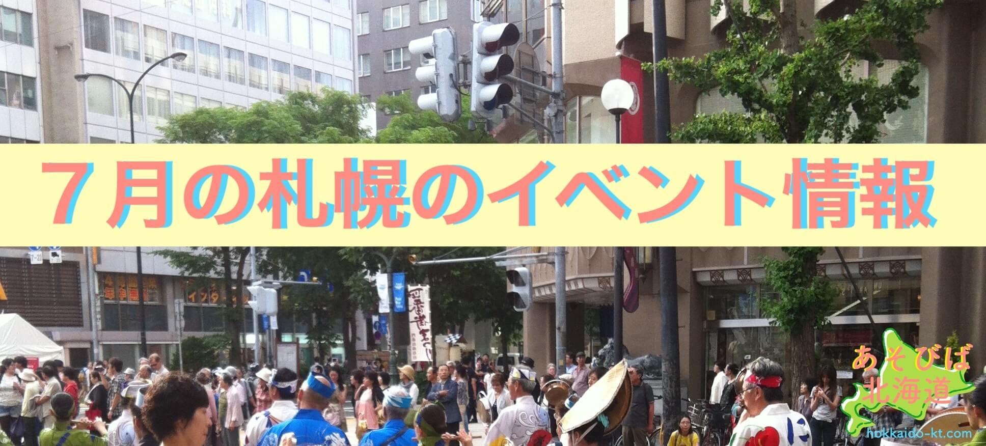 7月札幌イベントアイキャッチ
