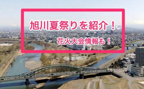 旭川夏祭りを紹介