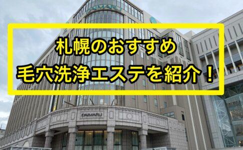 札幌の毛穴洗浄エステおすすめを紹介