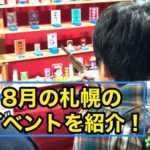 8月の札幌のイベントを紹介!