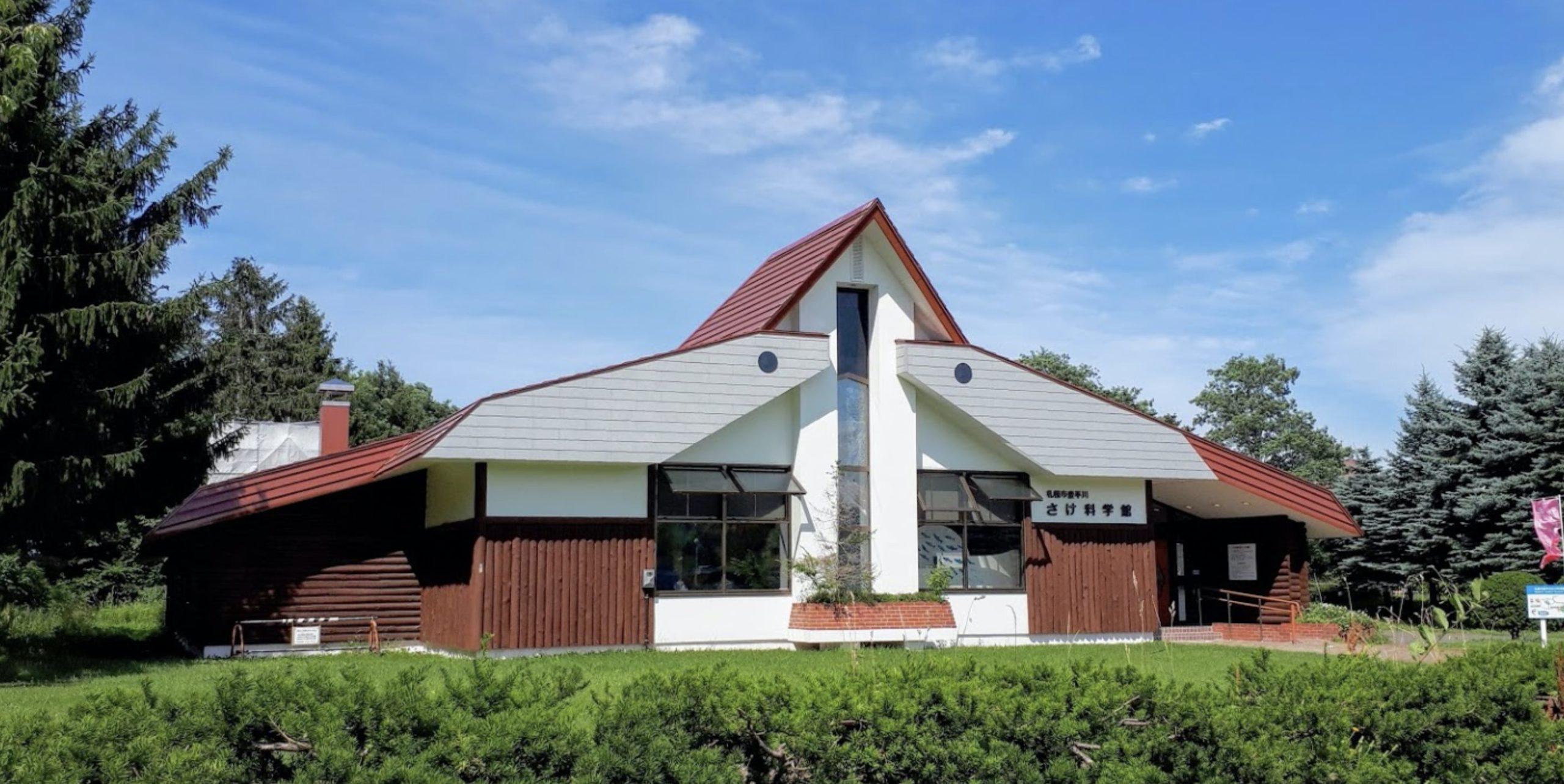 豊平川さけ科学館