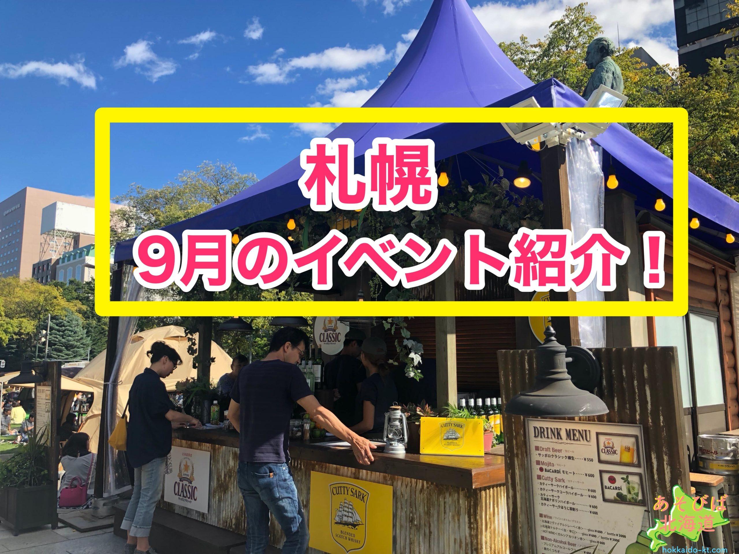 札幌9月イベント紹介