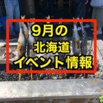 9月の北海道のイベント情報
