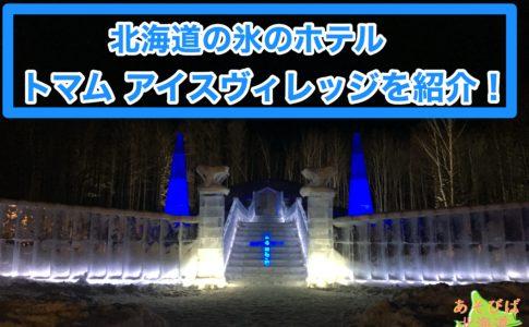 北海道の氷のホテルトマムアイスヴィレッジを紹介!