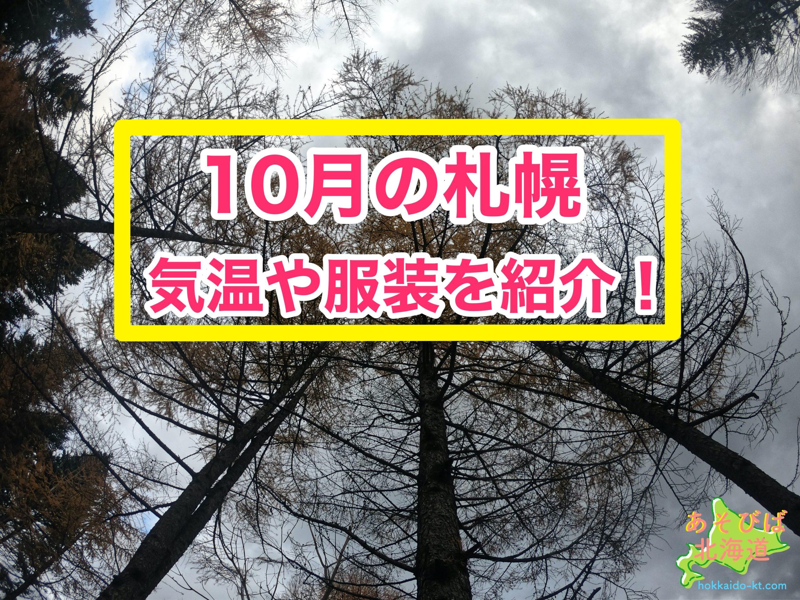 10月の札幌の気温、服装を紹介