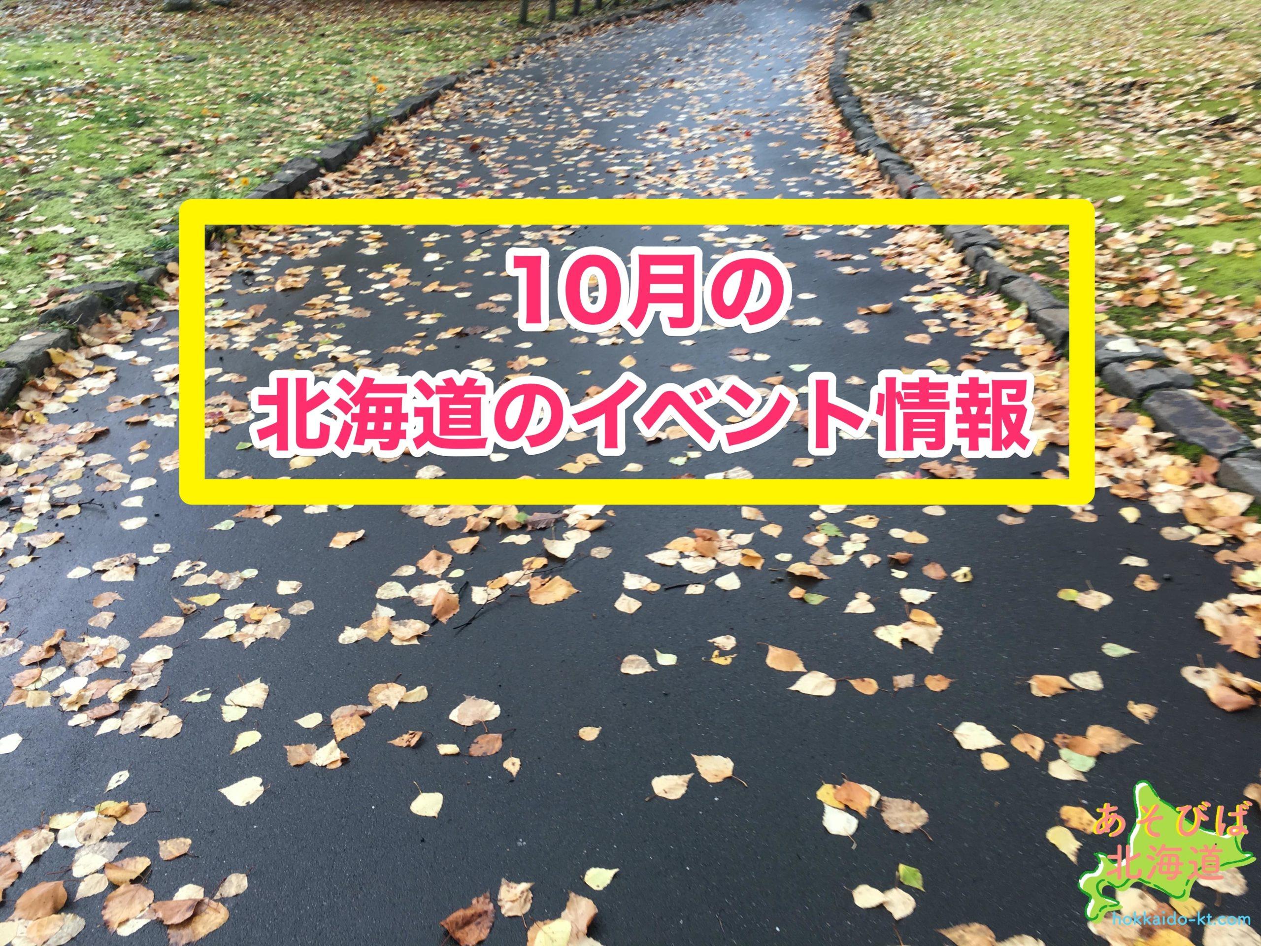 10月の北海道のベント情報