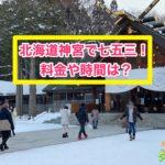 北海道神宮で七五三
